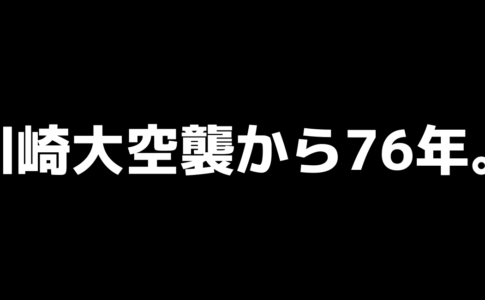 川崎大空襲