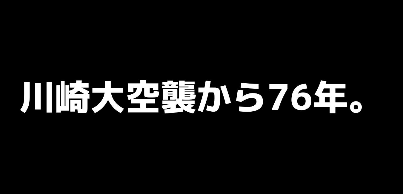川崎大空襲から4月15日で76年-中原区の平和館では当時の記録展が開催