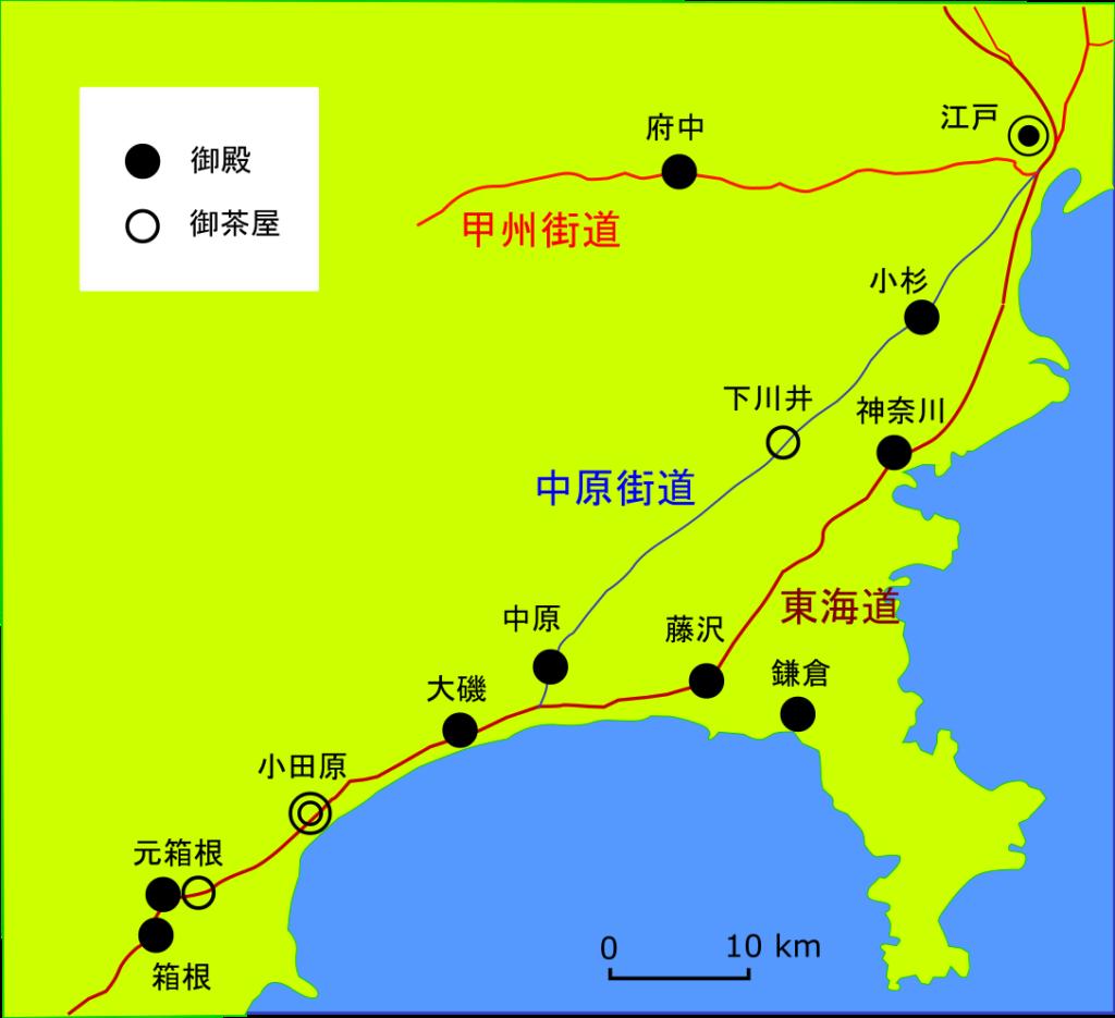 中原街道と東海道