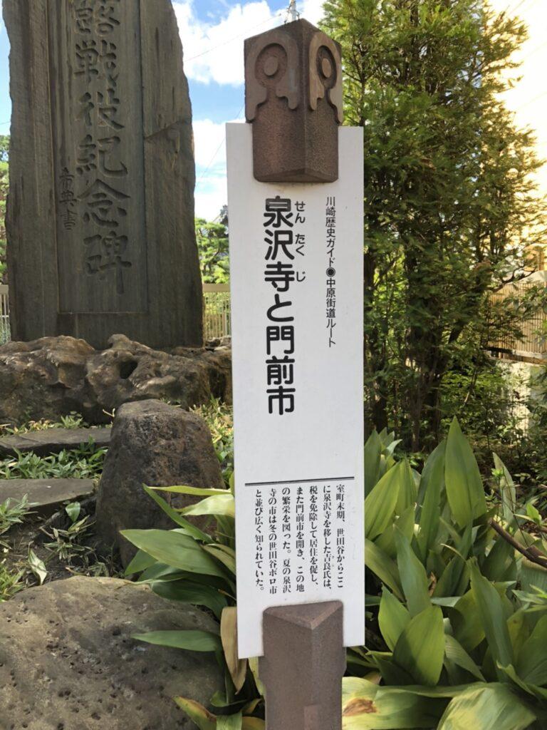 泉澤寺と門前市