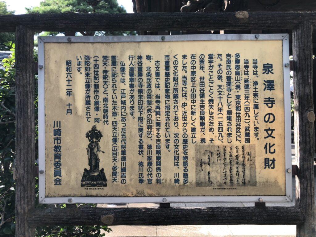 泉澤寺の文化財について